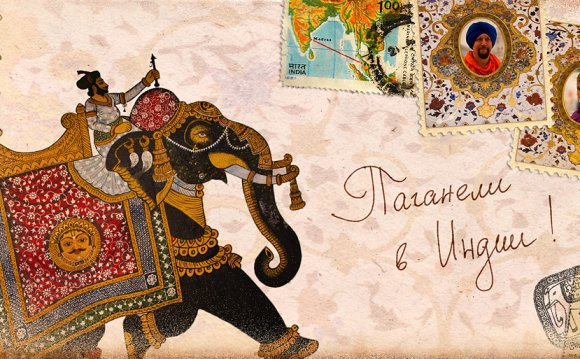 Паганели в Индии
